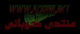 Kobani-   منتدى كوباني  موقع كوباني  كوباني نيت