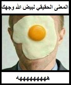معنى بيض الله وجهك
